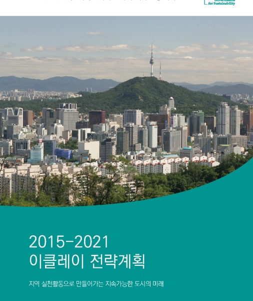 ICLEI Strategic Plan 2015-2021 (Korean)