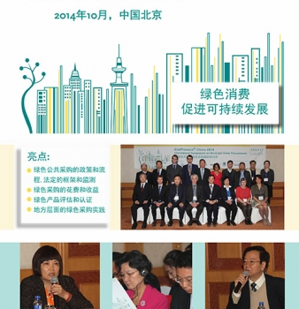 EcoProcura China Symposium Report (Chinese)