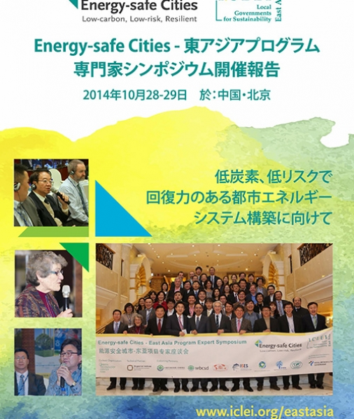Energy-safe Cities East Asia Program Expert Symposium Report (Japanese)