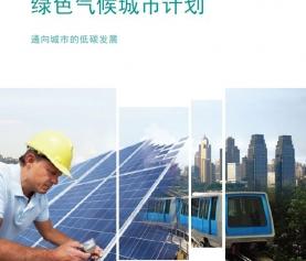 绿色气候城市计划