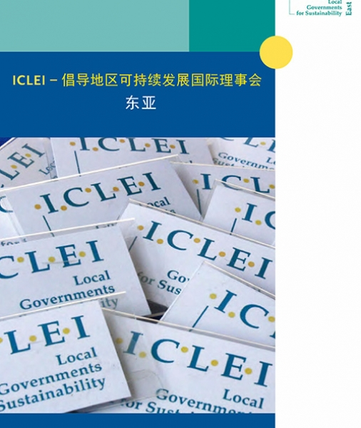 ICLEI East Asia Brochure (Chinese)