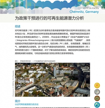 ICLEI-IRENA Case studies: Chemnitz, Germany (Chinese)