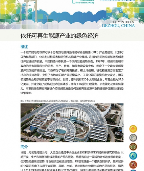 ICLEI-IRENA Case studies: Dezhou, China (Chinese)