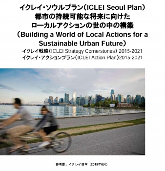 ICLEI Strategic Plan (Japanese)